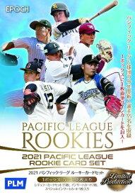 EPOCH 2021 パシフィック・リーグ ルーキーカードセット(送料無料) 2021年7月17日発売
