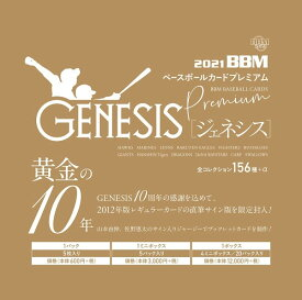(予約)BBM ベースボールカードプレミアム 2021 GENESIS/ジェネシス BOX(送料無料) 2021年9月下旬発売