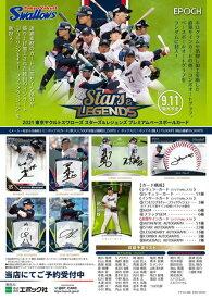 (予約)EPOCH 2021 東京ヤクルトスワローズ STARS & LEGENDS BOX(送料無料) 9月11日発売
