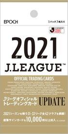 (予約)EPOCH 2021 Jリーグオフィシャルトレーディングカード UPDATE BOX■3ボックスセット■(送料無料) 11月20日発売予定