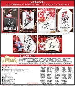 (予約)EPOCH 2021 広島東洋カープ STARS & LEGENS プレミアムベースボールカード BOX(送料無料) 11月6日発売予定