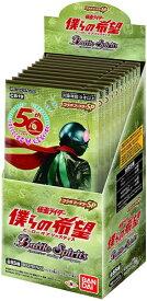 バトルスピリッツ コラボブースターSP 仮面ライダー 僕らの希望 ブースターパック CB19 BOX 9月25日発売