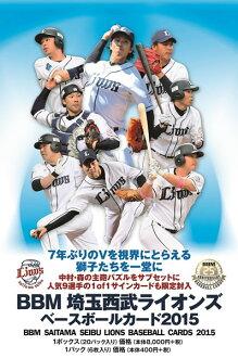 BBM埼玉西武獅子隊棒球卡2015 BOX