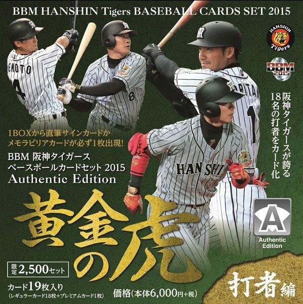 BBM 阪神タイガースベースボールカードセット2015 Authentic Edition 黄金の虎[打者編](送料無料)