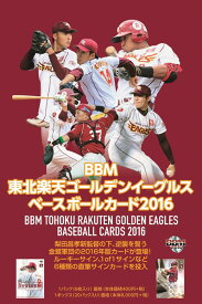 BBM 東北楽天ゴールデンイーグルス ベースボールカード 2016 BOX(送料無料)