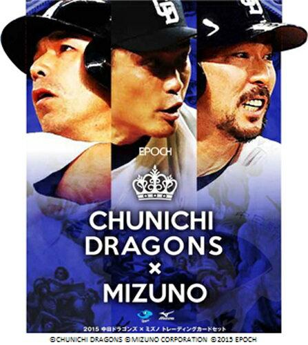 2015 中日ドラゴンズ X ミズノ トレーディングカードセット(送料無料)