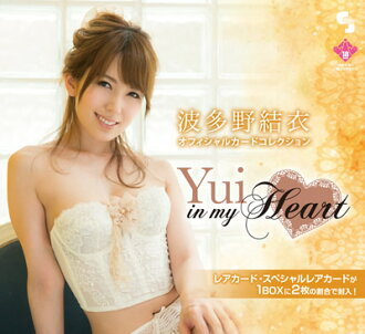 CJ Yui Hatano official card collection - Yui in my Heart - BOX (with the Torayca Futaki-limited BOX card) (January 30, 2016 release)