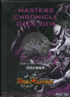 Sub-malevolent deity of the DMD-33 デュエル Masters TCG Masters chronicle deck 2016 end