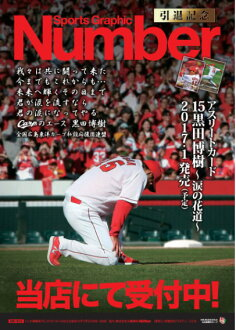 "Number athlete card ""elevated passageway leading to the stage ... of 15 Hiroki Kuroda - tears"" BOX ■ 3 box set ■ (with Futaki-limited BOX privilege card) (January 21, 17 release)"