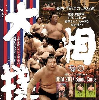 BBM 2017 Grand Sumo Tournament card BOX