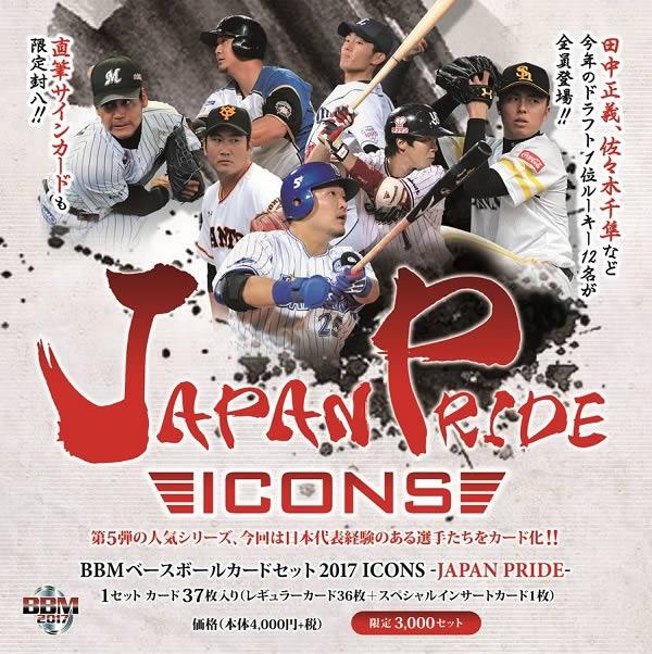 BBM ベースボールカード 2017 ICONS -JAPAN PRIDE-