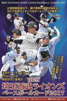 BBM埼玉西武獅子隊棒球卡2017 BOX■特價條(12珍藏)■