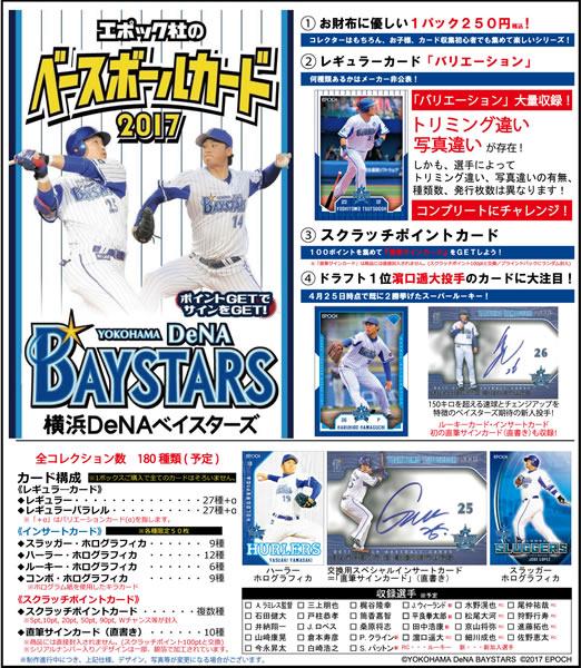 ■セール■EPOCH ベースボールカード 2017 横浜DeNAベイスターズ BOX