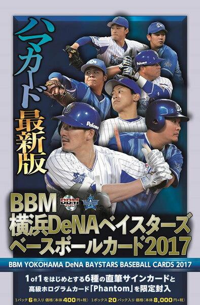 BBM 横浜DeNAベイスターズ ベースボールカード 2017 BOX(送料無料)