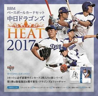 BBM棒球卡安排日中龍HEAT 2017