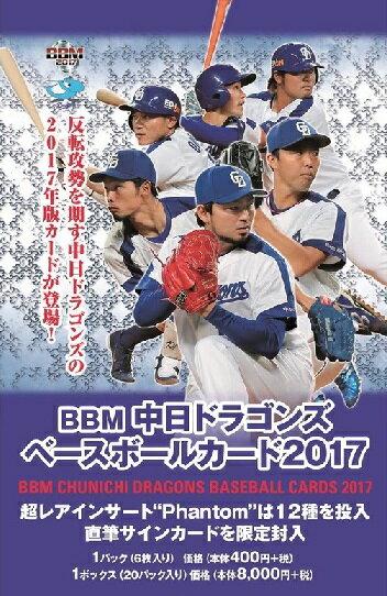 BBM 中日ドラゴンズ 2017 BOX(送料無料)