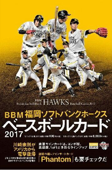 BBM 福岡ソフトバンクホークス ベースボールカード 2017 BOX(送料無料)