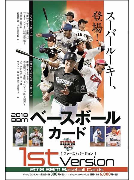 (予約)2018 BBM ベースボールカード 1stバージョン BOX (送料無料) 4月上旬発売