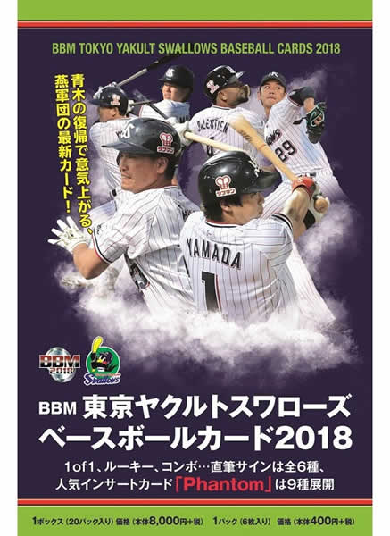(予約)BBM 東京ヤクルトスワローズ ベースボールカード 2018 BOX■3ボックスセット■(送料無料) 3月30日発売
