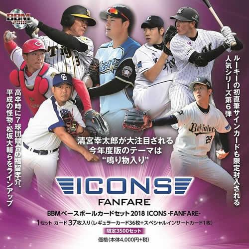 (予約)BBM ベースボールカード 2018 ICONS -FANFARE- 3月24日入荷予定