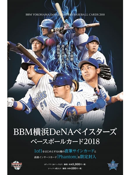 BBM 横浜DeNAベイスターズ ベースボールカード 2018 BOX■特価カートン(12箱入)■(送料無料)