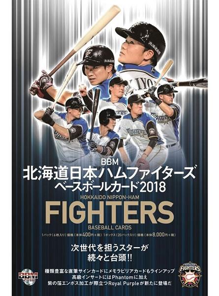 (予約)BBM 日本ハムファイターズ 2018 BOX(送料無料) 5月上旬発売予定