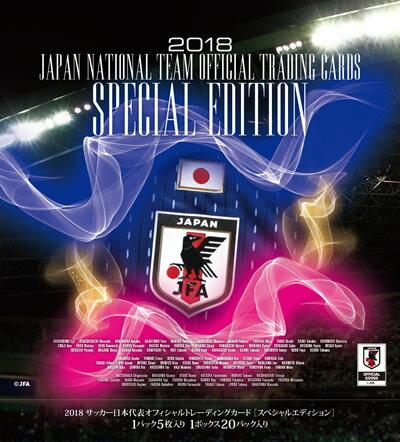 2018 サッカー日本代表オフィシャルトレーディングカード スペシャルエディション BOX(送料無料)