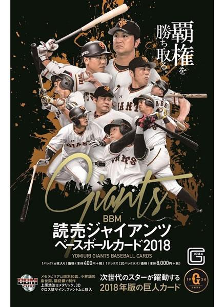 BBM 読売ジャイアンツ 2018 BOX (送料無料)