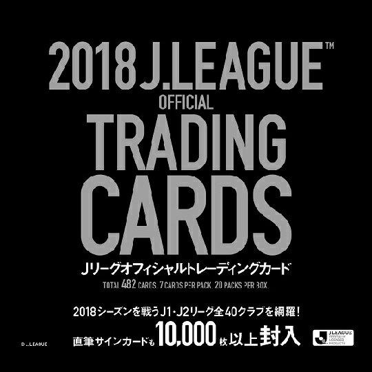 2018 Jリーグオフィシャルトレーディングカード BOX■特価カートン(12個入)■(送料無料)