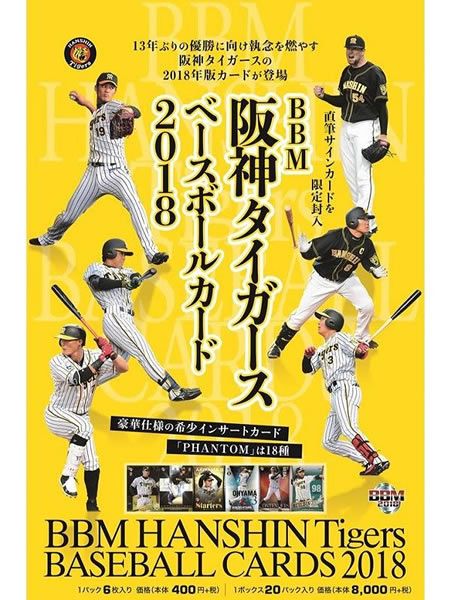BBM 阪神タイガース ベースボールカード 2018 BOX(送料無料)