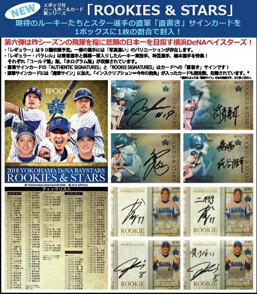 EPOCH 2018 ROOKIES&STARS 横浜DeNAベイスターズ BOX■6ボックスセット■(送料無料)