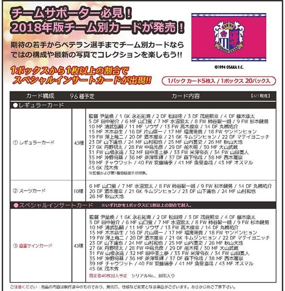 (予約)2018 Jリーグ カード チームエディション・メモラビリア セレッソ大阪 BOX(送料無料)(7月21日発売)