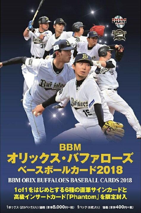 BBM オリックス・バファローズ 2018 BOX(送料無料)