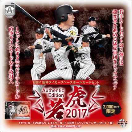 ■セール■BBM 阪神タイガースベースボールカードセット Authentic Edition 若虎 2017