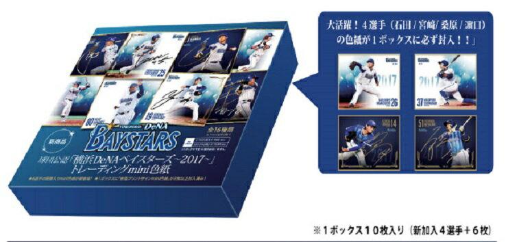 「横浜DeNAベイスターズ〜2017〜」トレーディングmini色紙 Ver1.4 BOX