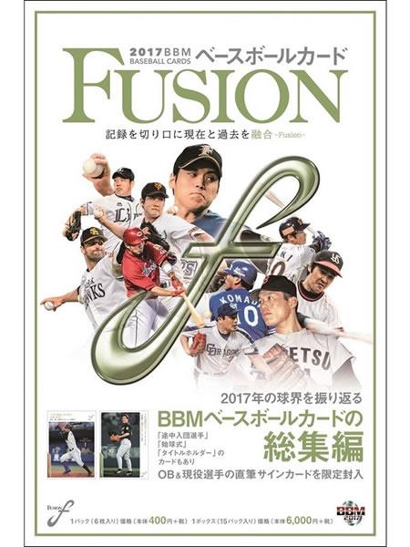 BBM ベースボールカード FUSION 2017 BOX■特価カートン(12箱入)■(送料無料)