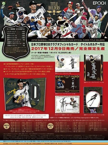 EPOCH 日本プロ野球OBクラブオフィシャルカード タイトルホルダー列伝(送料無料)