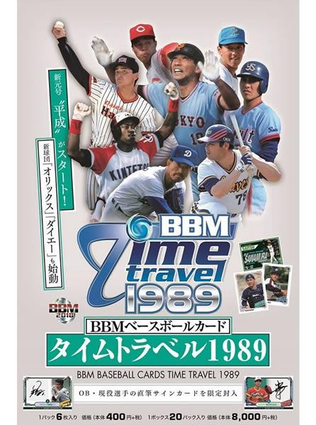 BBM ベースボールカード タイムトラベル 1989 BOX(送料無料)