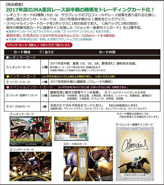 (予約)EPOCH ホースレーシングトレーディングカード2017 BOX(送料無料) (12月16日発売予定)