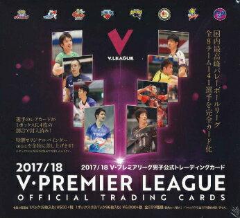 2017/18V・プレミアリーグ男子公式トレーディングカード BOX(ボックス特典カード付)