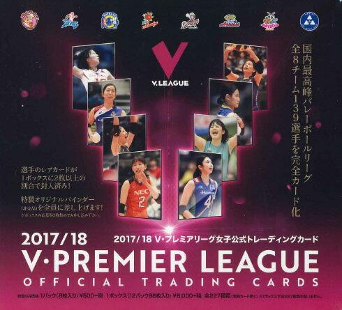 2017/18V・プレミアリーグ女子公式トレーディングカード BOX(ボックス特典カード付)