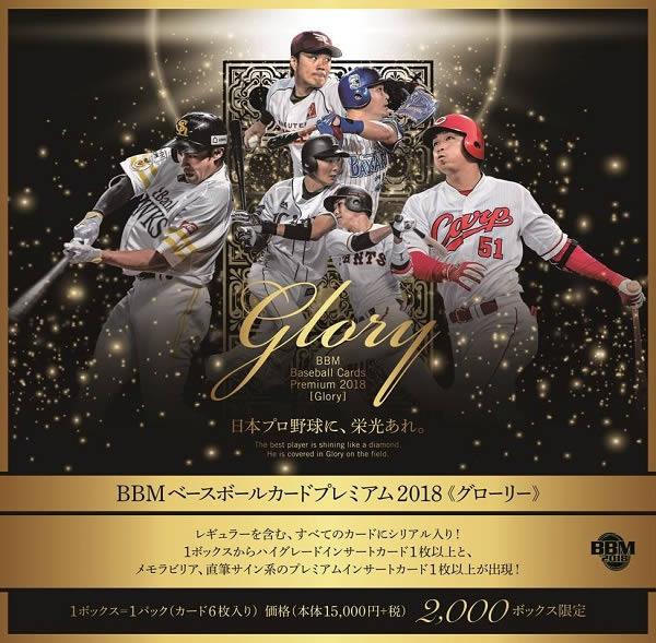 (予約)BBM ベースボールカードプレミアム 2018 「Glory」(送料無料)(12月26日発売)