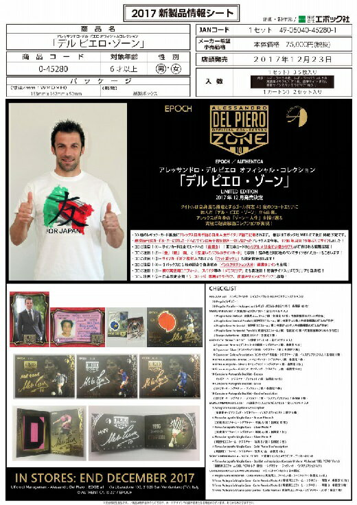 (予約)EPOCH アレッサンドロ・デル ピエロ オフィシャルコレクション「デル ピエロ・ゾーン」 (送料無料)