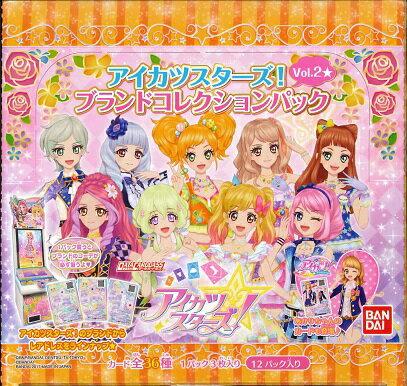 アイカツスターズ!ブランドコレクションパック Vol.2 BOX (12月22日発売)