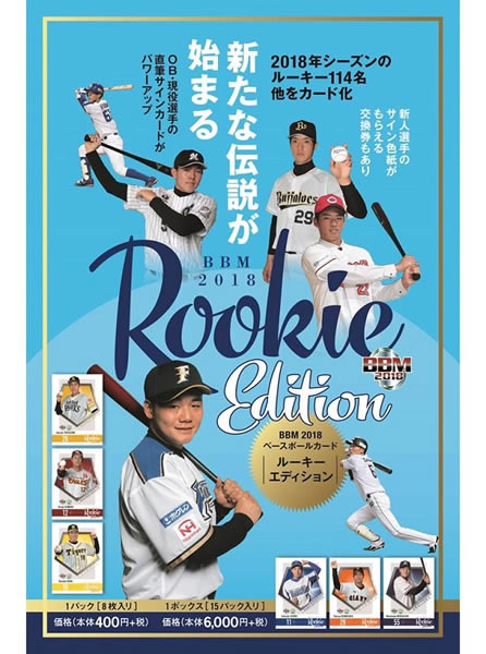 2018 BBM ベースボールカード ルーキーエディション BOX