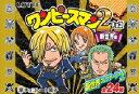 ワンピースマンチョコ2<新世界編>(食玩)[30個入]BOX
