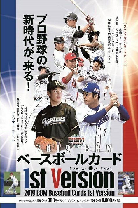 (予約)2019 BBM ベースボールカード 1stバージョン BOX (送料無料) 4月6日発売