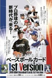 2019 BBM ベースボールカード 1stバージョン BOX■3ボックスセット■ (送料無料)