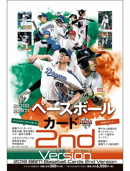 2018 BBM ベースボールカード 2ndバージョン BOX(送料無料)