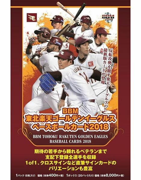 BBM 東北楽天ゴールデンイーグルス ベースボールカード 2018 BOX(送料無料)